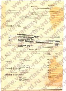ДИСК-250-1321 ОТ+-0,125МРА