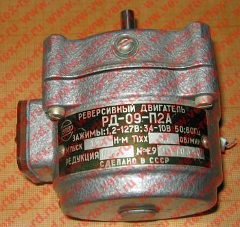 РД-09-П2А 127В 76ОБ/МИН 1/15,62