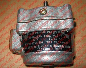 РД-09 127В 15,5 ОБ/МИН 1/76-56