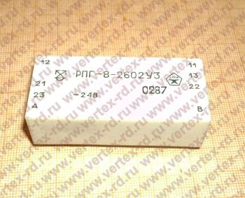 РПГ-8-2602 -24В