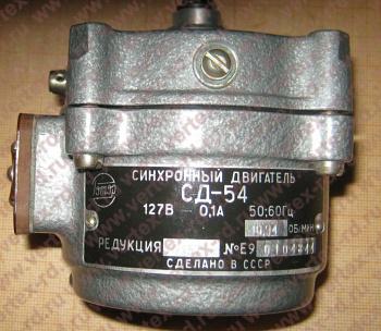 СД-54 127В 60ОБ/МИН 1/25