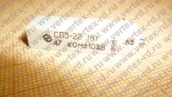 Резистор СП5-22-4,7КОМ+-10%