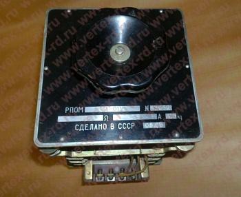 РПОМ-311-06У3 75ОМ 2А ~380В -220В